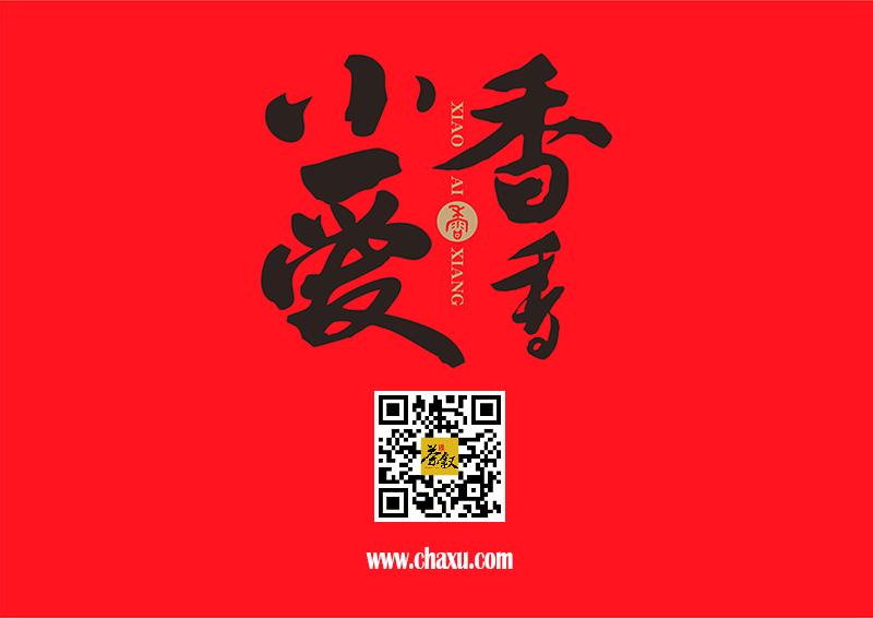 小爱香香商标logo效果图