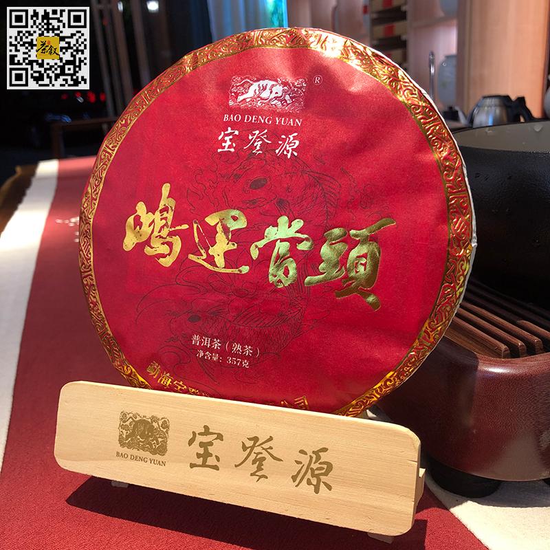 普洱熟茶:鸿运当头宝登源2019年古树熟普洱茶