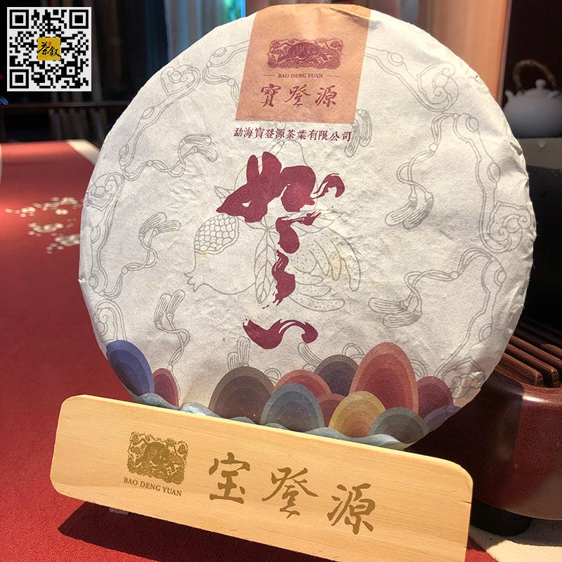 生普洱茶:宝登源2017年如意古树生普洱茶