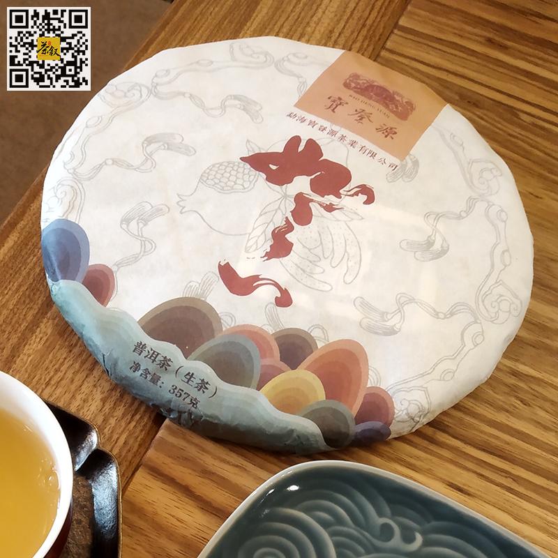 如意生普洱茶2017年版茶饼包装