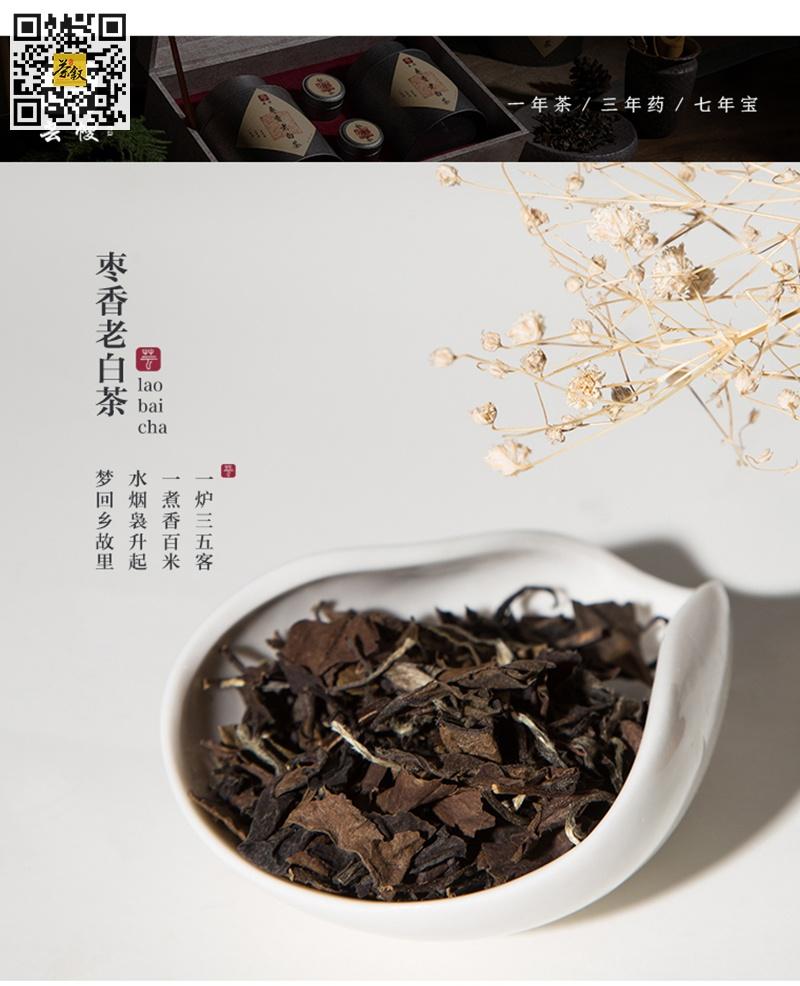 芸幔2009年版枣香老白茶茶干