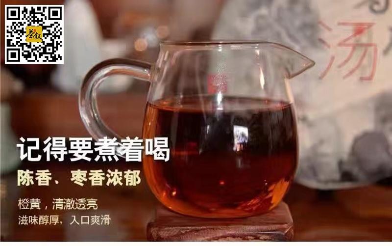 芸幔2009年版枣香老白茶茶汤