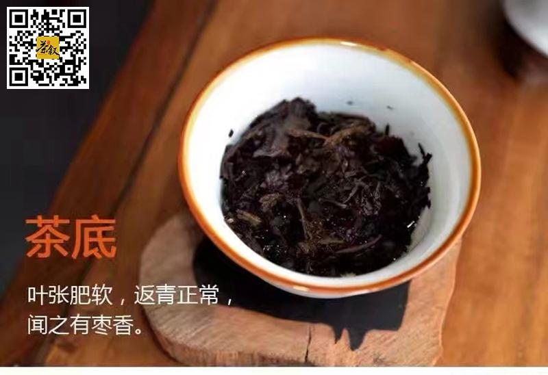芸幔2009年版枣香老白茶茶底