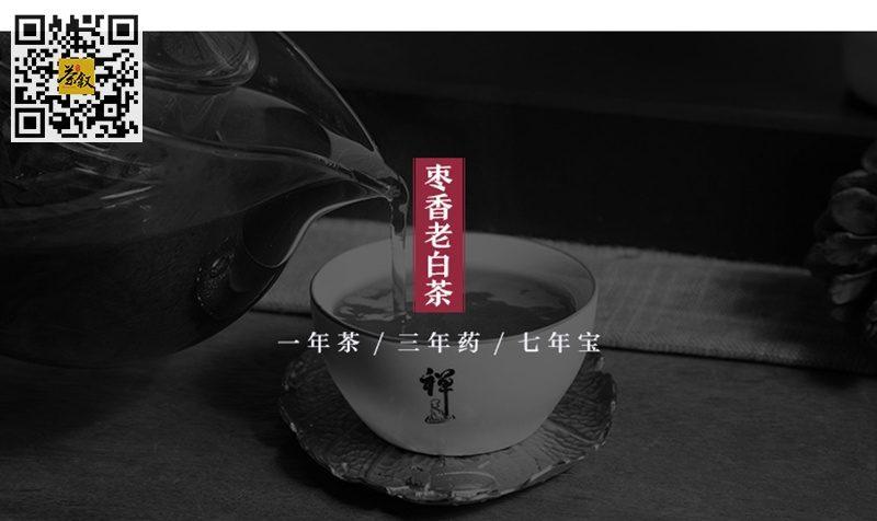 芸幔2009年版枣香老白茶功效