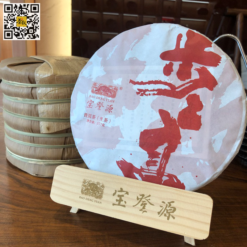 生普洱茶:宝登源2019年步步高古树生普洱茶