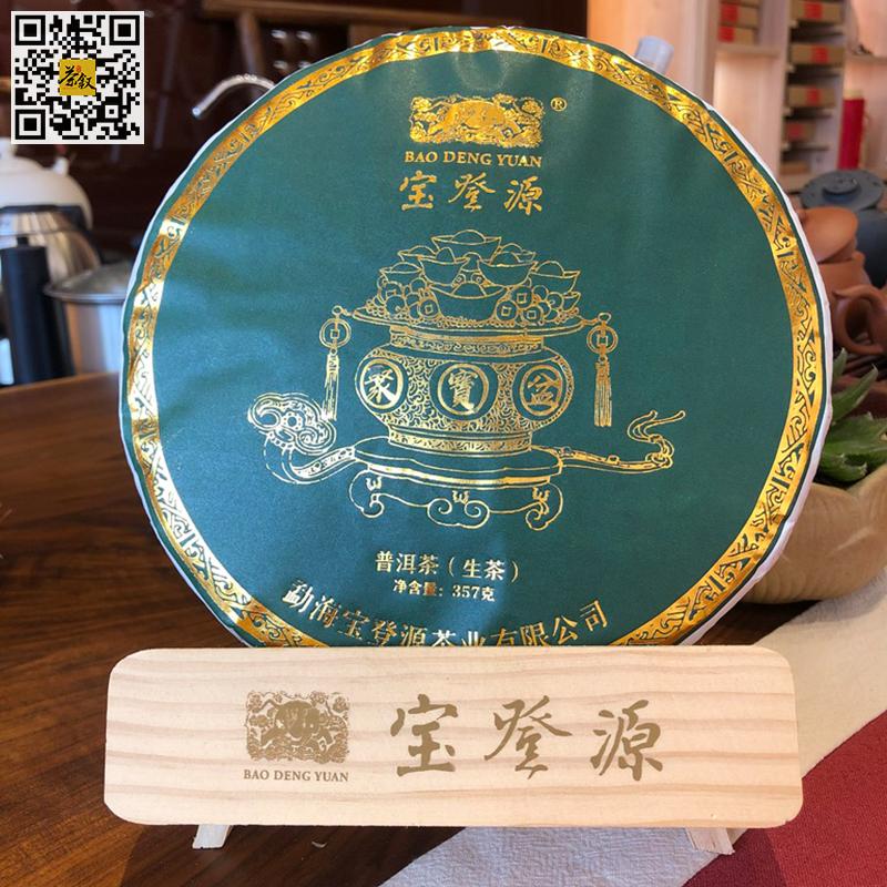 生普洱茶:聚宝盆宝登源2019年古树生普洱茶