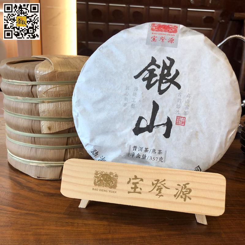 熟普洱茶:宝登源2017年银山熟普洱口粮茶
