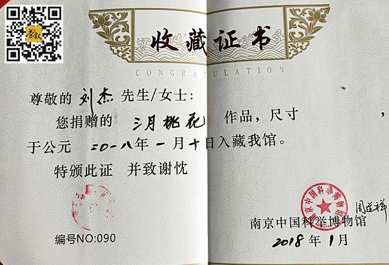 刘杰建盏作品三月桃花被收藏证书