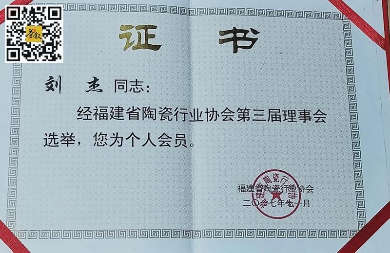 福建省陶瓷行业协会第三届理事会会员证书