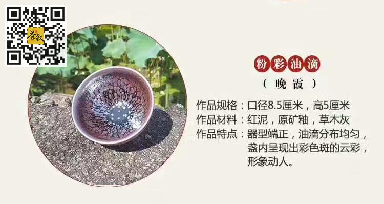 刘杰建站代表作品粉彩油滴站晚霞