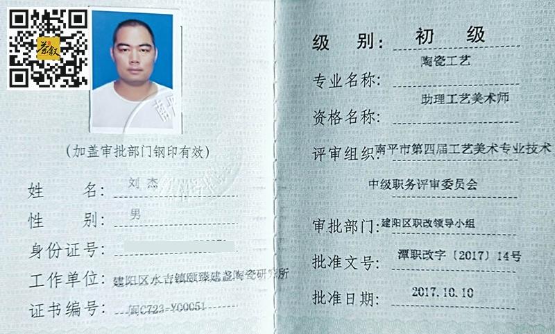 刘杰助理工艺美术师证书