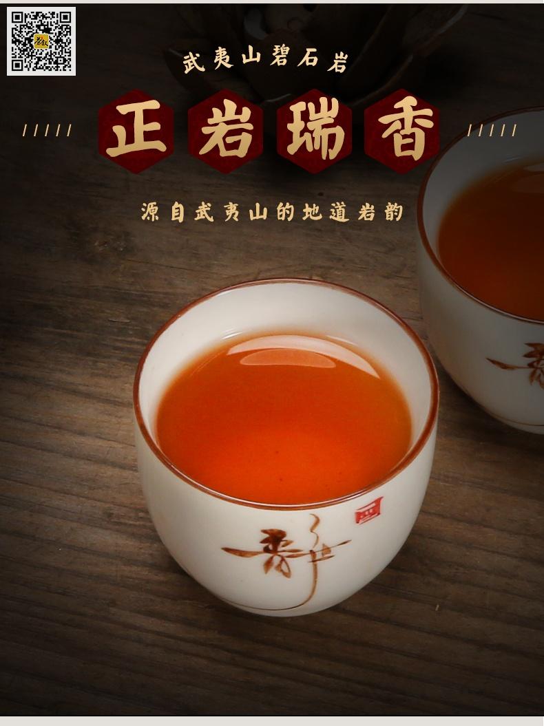 武夷正岩瑞香茶汤色效果图