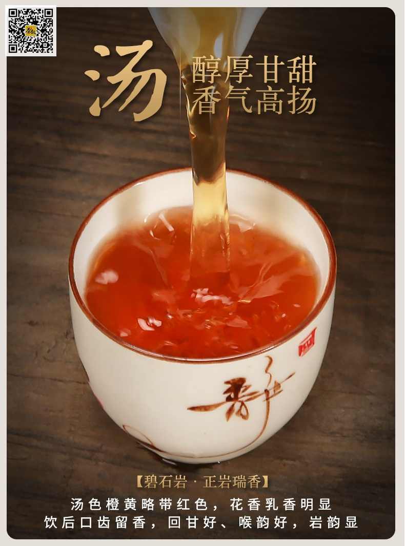 武夷正岩瑞香茶汤滋味介绍图