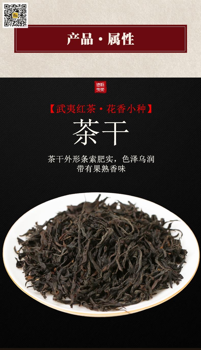花香小种茶干图