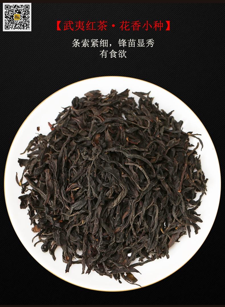 花香小种茶干条索图