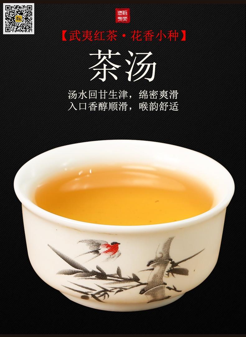 花香小种茶汤图