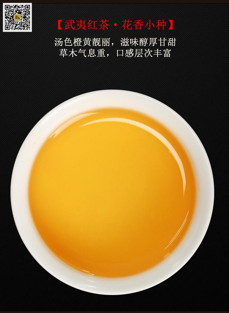 花香小种茶汤滋味图