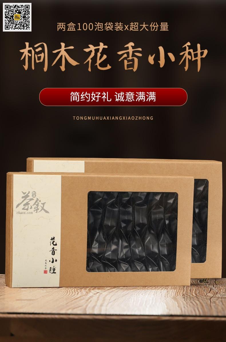 花香小种礼盒容量介绍图