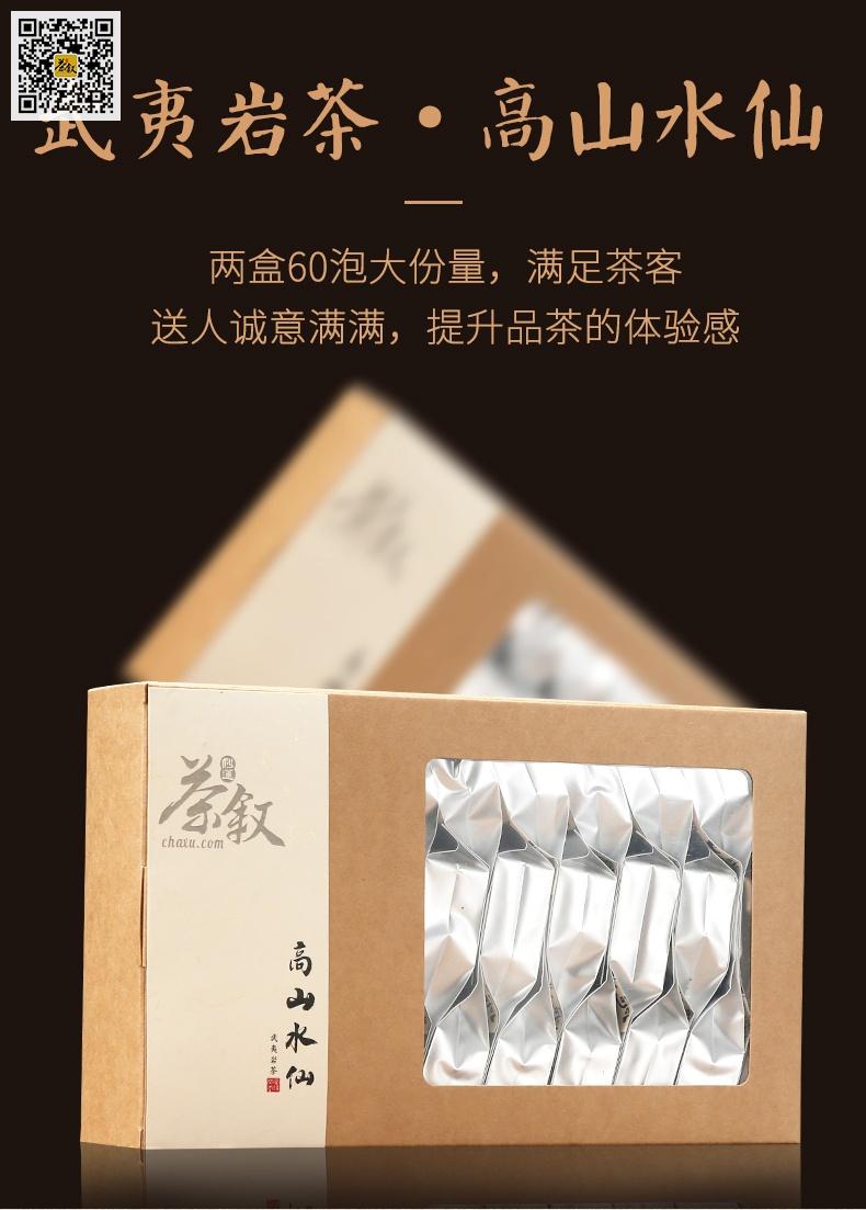 高山水仙内盒包装图
