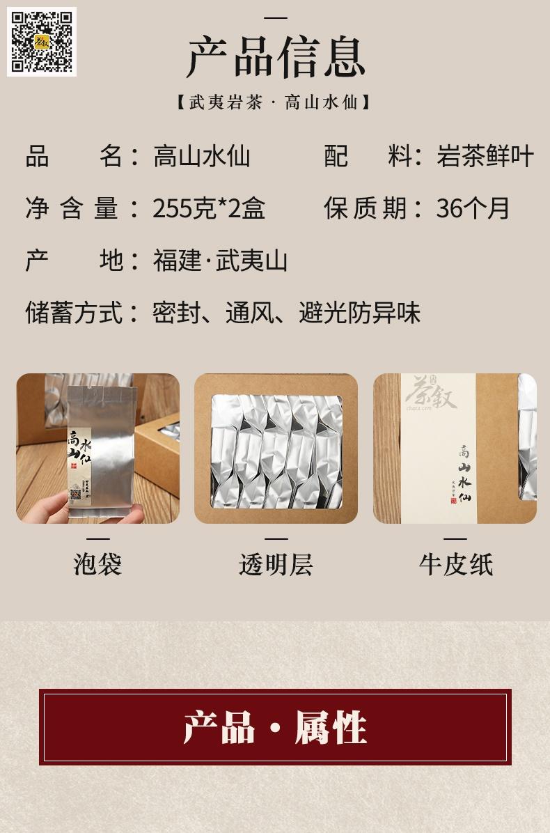 高山水仙产品信息介绍图