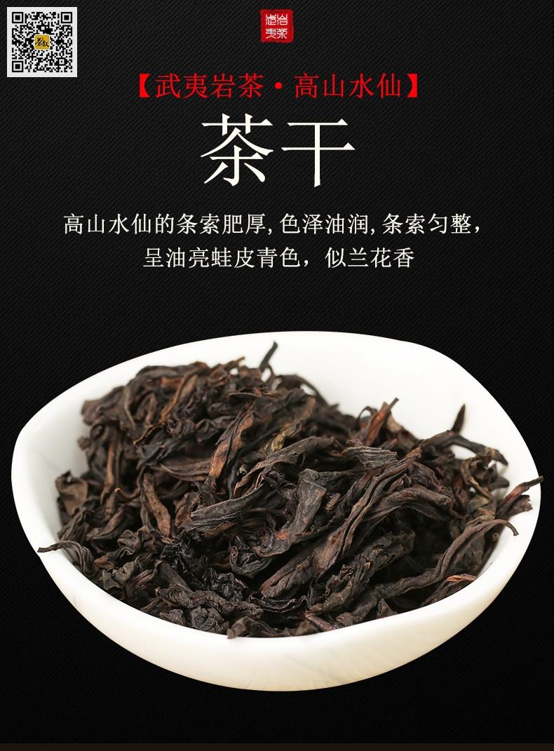高山水仙茶干条索介绍图