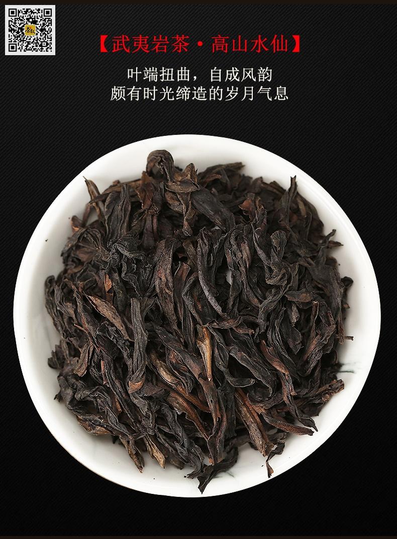 高山水仙茶干介绍图