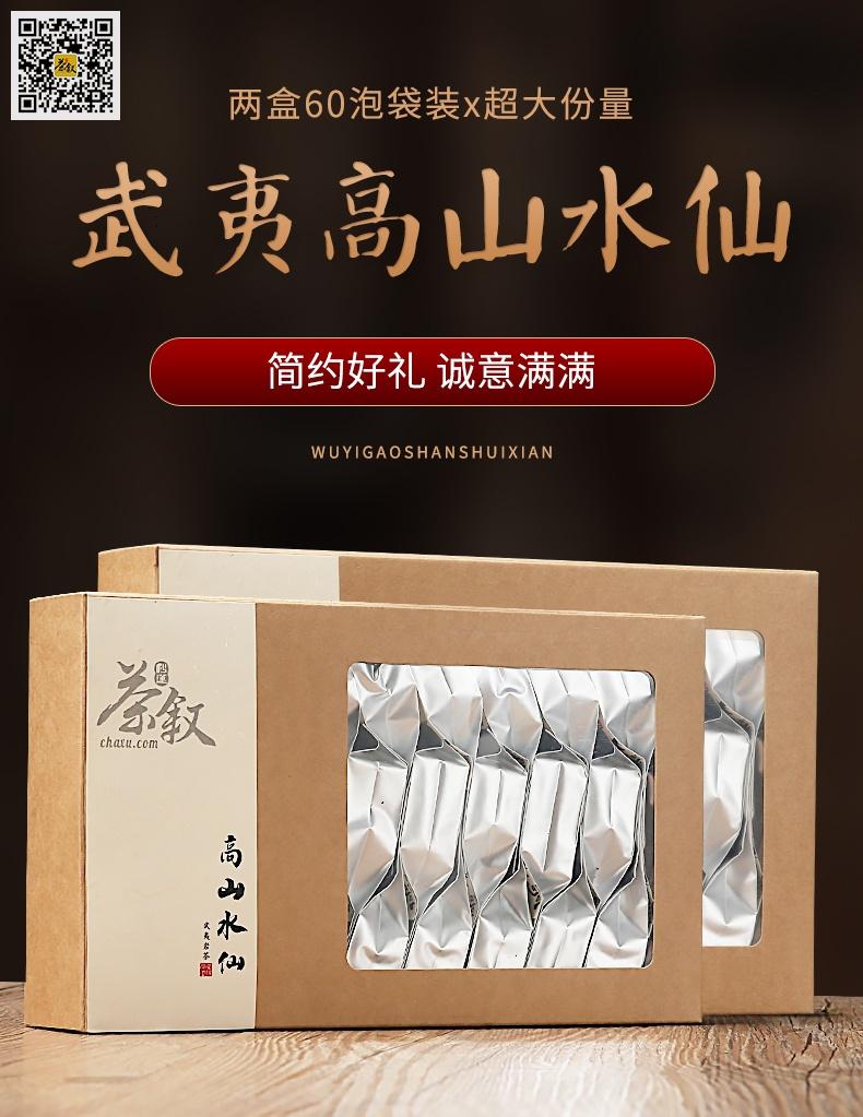 高山水仙礼盒包装介绍图