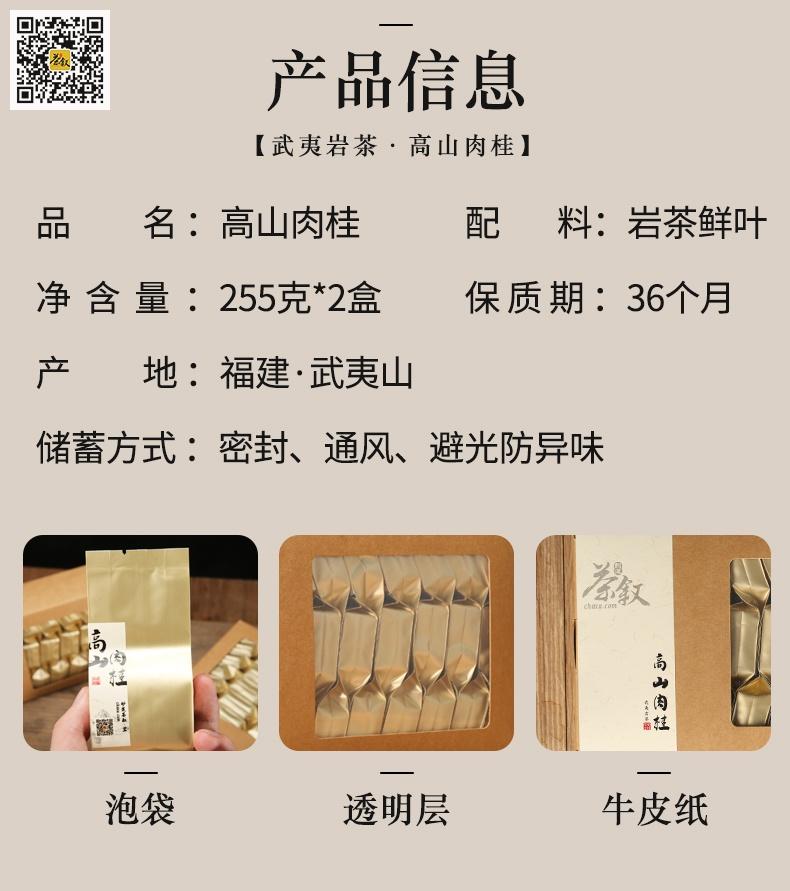 高山肉桂产品信息图