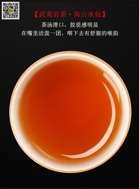 高山水仙茶汤介绍图