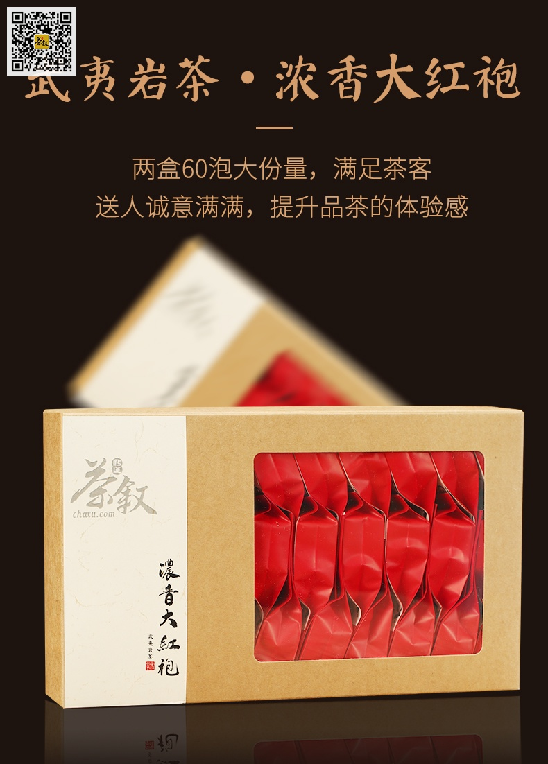 浓香大红袍包装容量介绍图