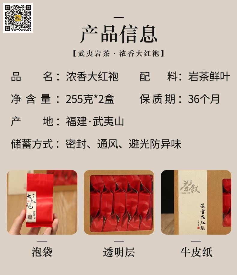 浓香大红袍产品信息介绍图