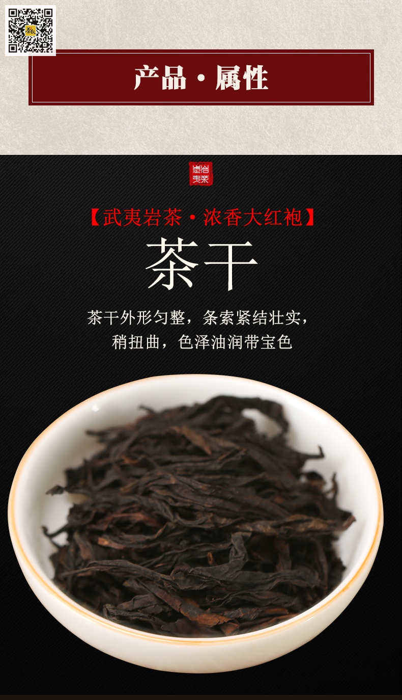 浓香大红袍茶干介绍图