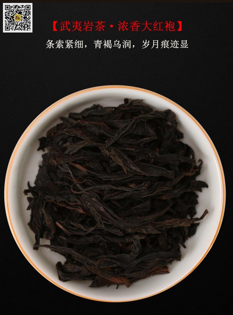 浓香大红袍茶干条索介绍图