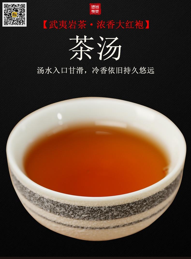 浓香大红袍茶汤介绍图