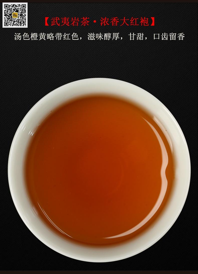 浓香大红袍茶汤滋味介绍图