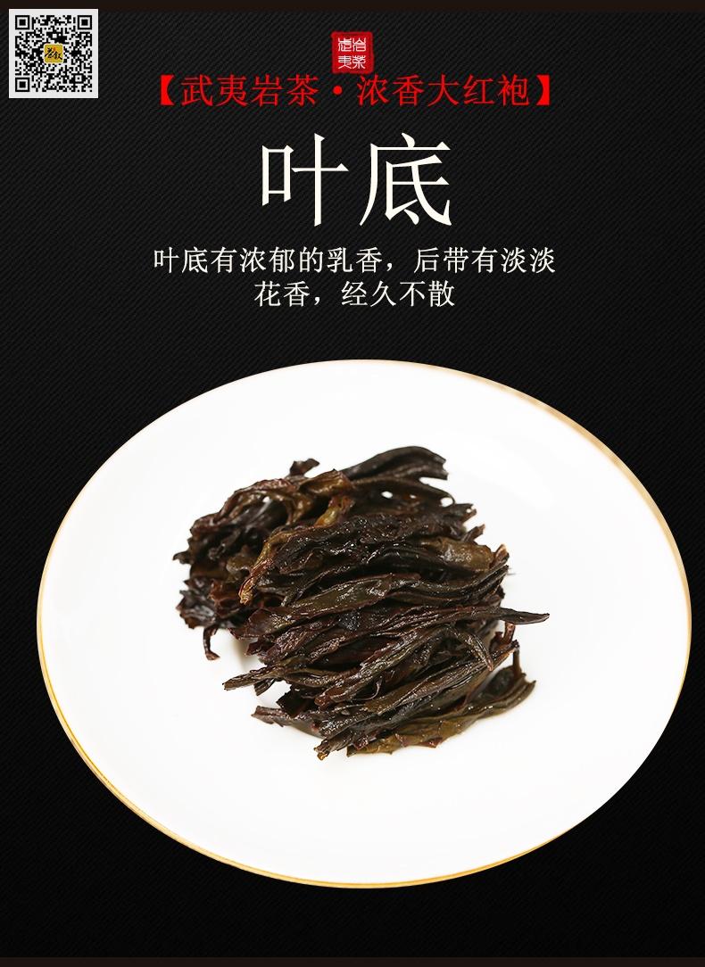 浓香大红袍茶叶底介绍图