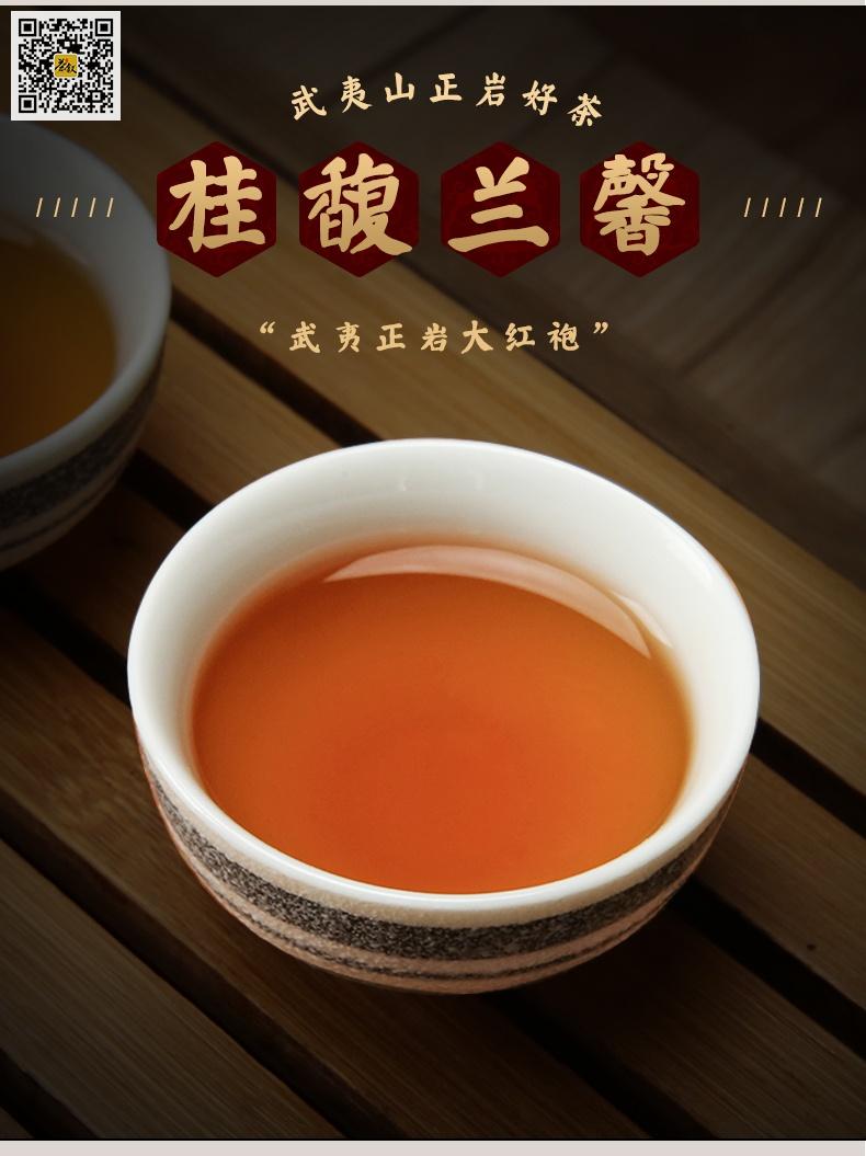 正岩大红袍桂馥兰馨汤色效果介绍图
