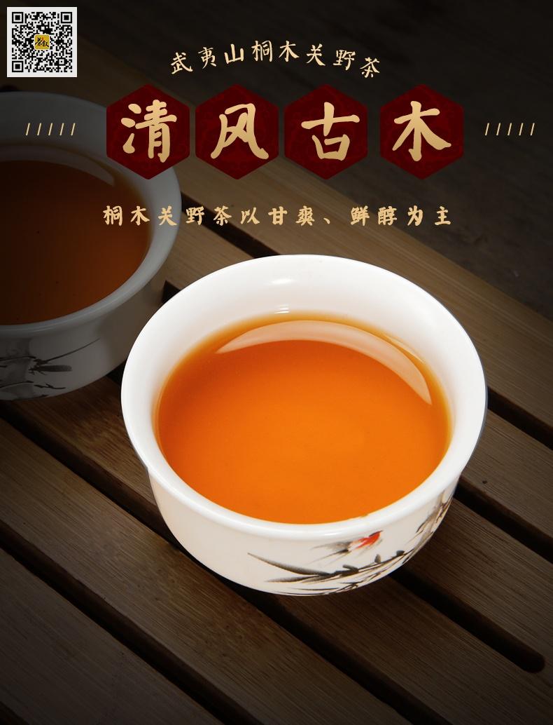 桐木关野茶清枫古木茶汤效果图