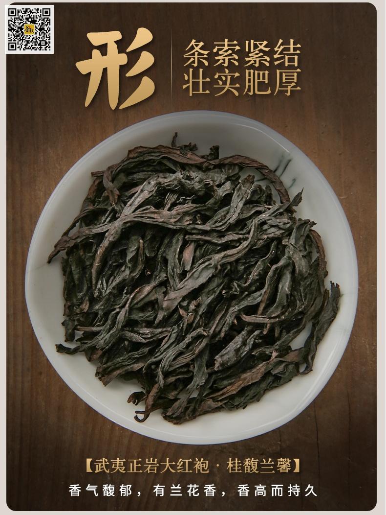 正岩大红袍桂馥兰馨干茶条索介绍图