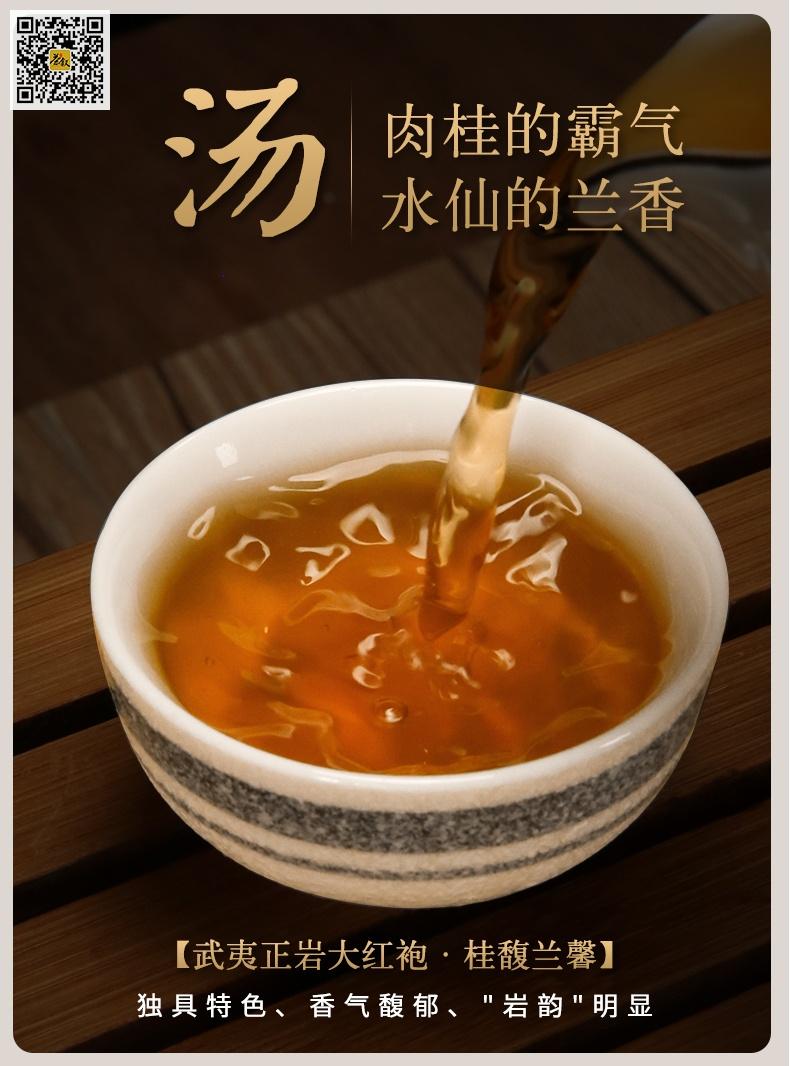 正岩大红袍桂馥兰馨茶汤滋味介绍图