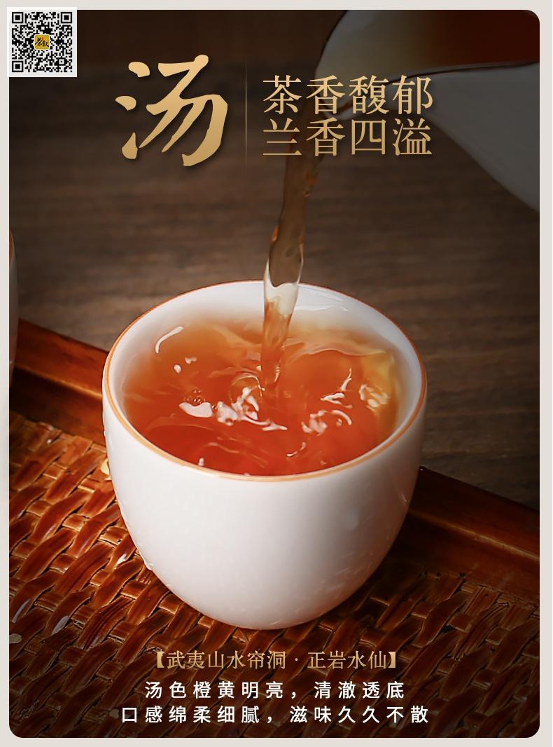 正岩水仙茶汤滋味介绍图
