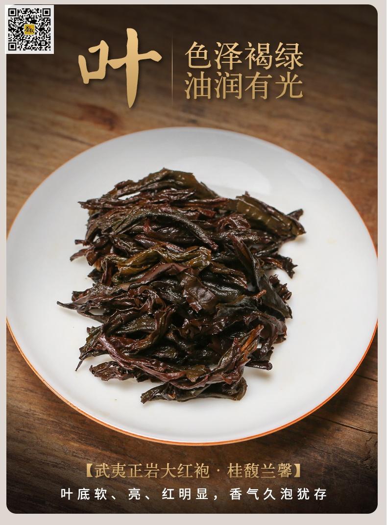 正岩大红袍桂馥兰馨茶底叶介绍图