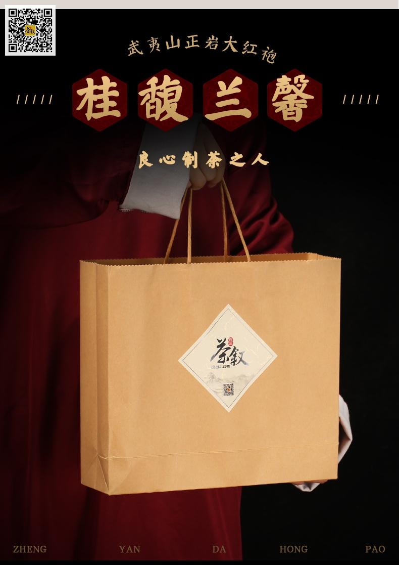 正岩大红袍桂馥兰馨礼品袋装效果图