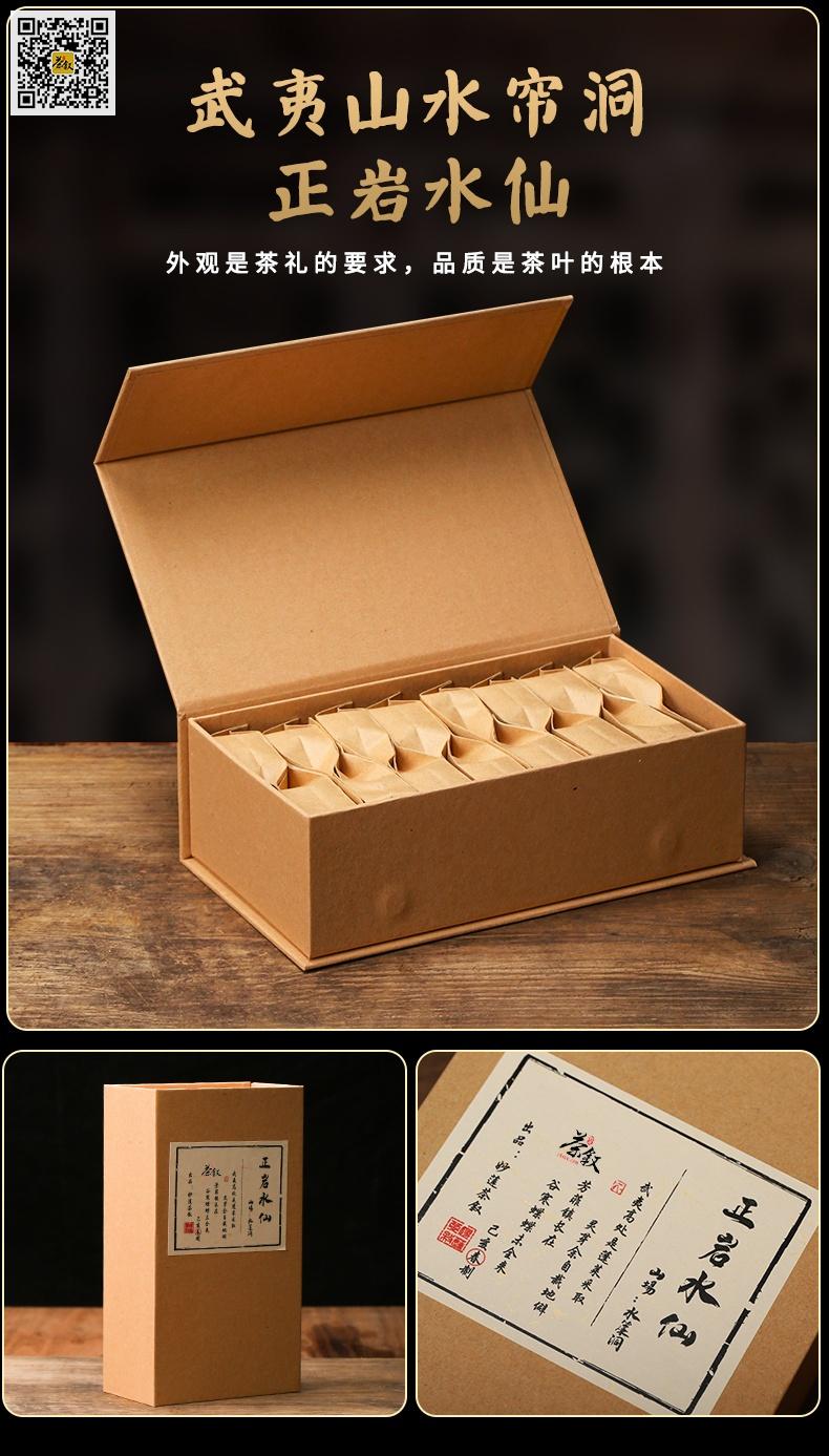 正岩水仙礼品内盒包装效果图