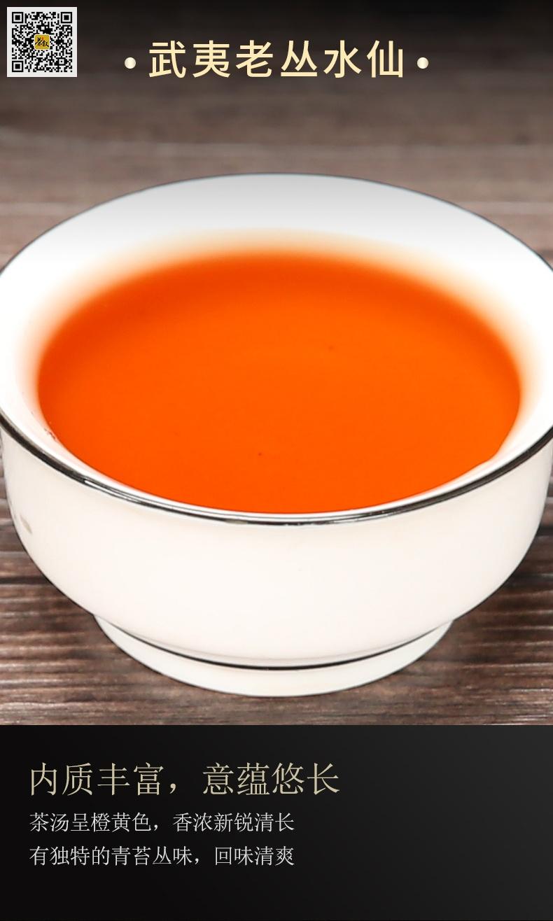 老丛水仙茶汤图