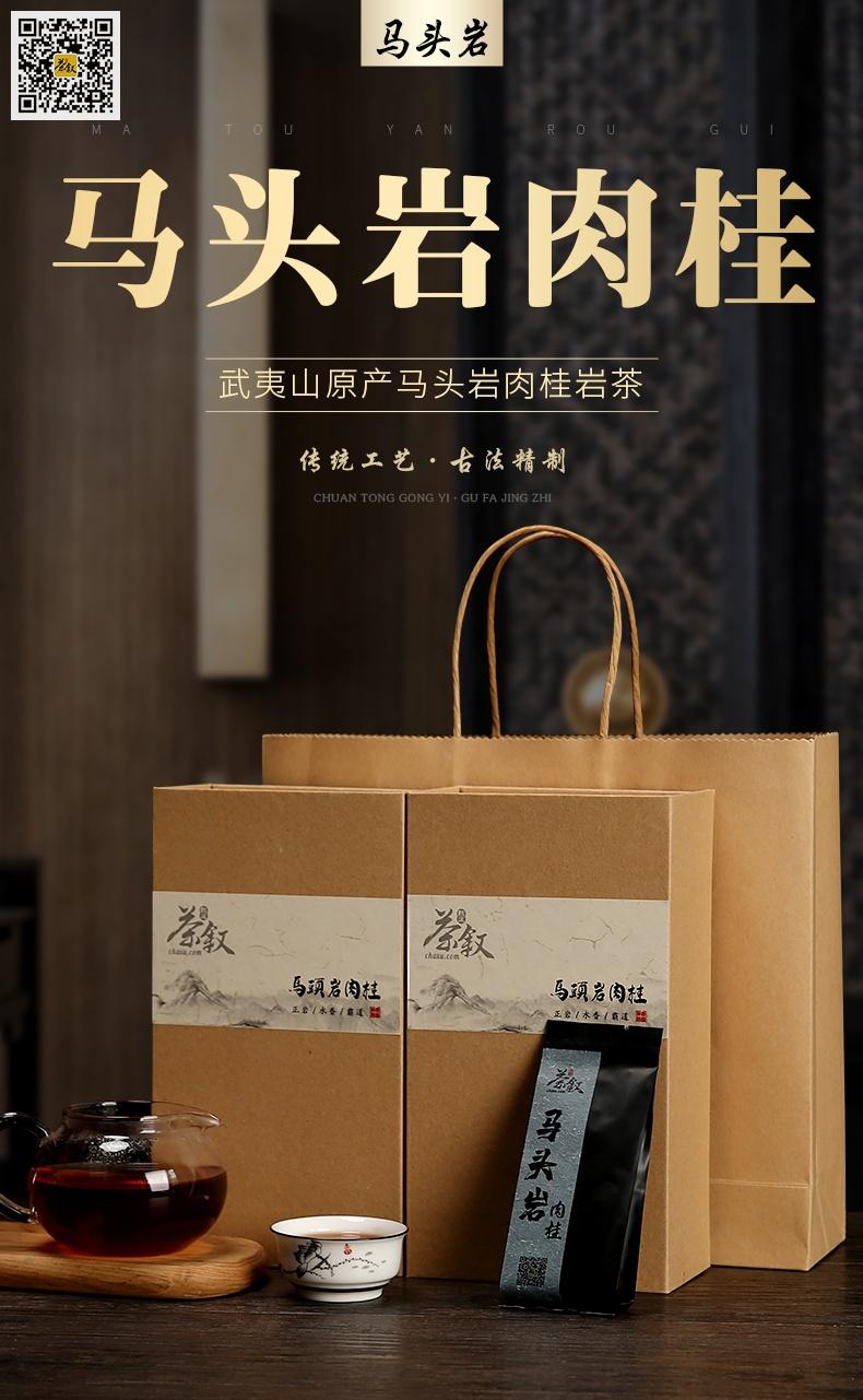 马头岩肉桂礼品盒包装效果图