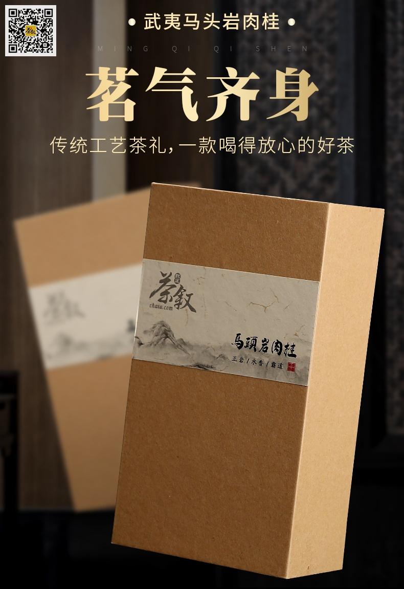 马头岩肉桂内盒包装图