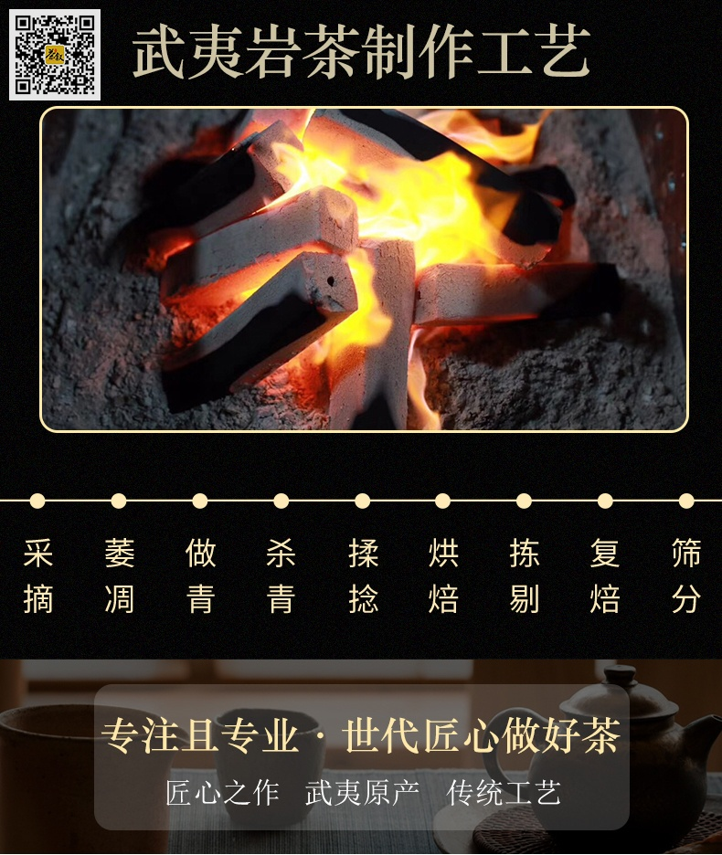 武夷岩茶传统制作工艺流程图