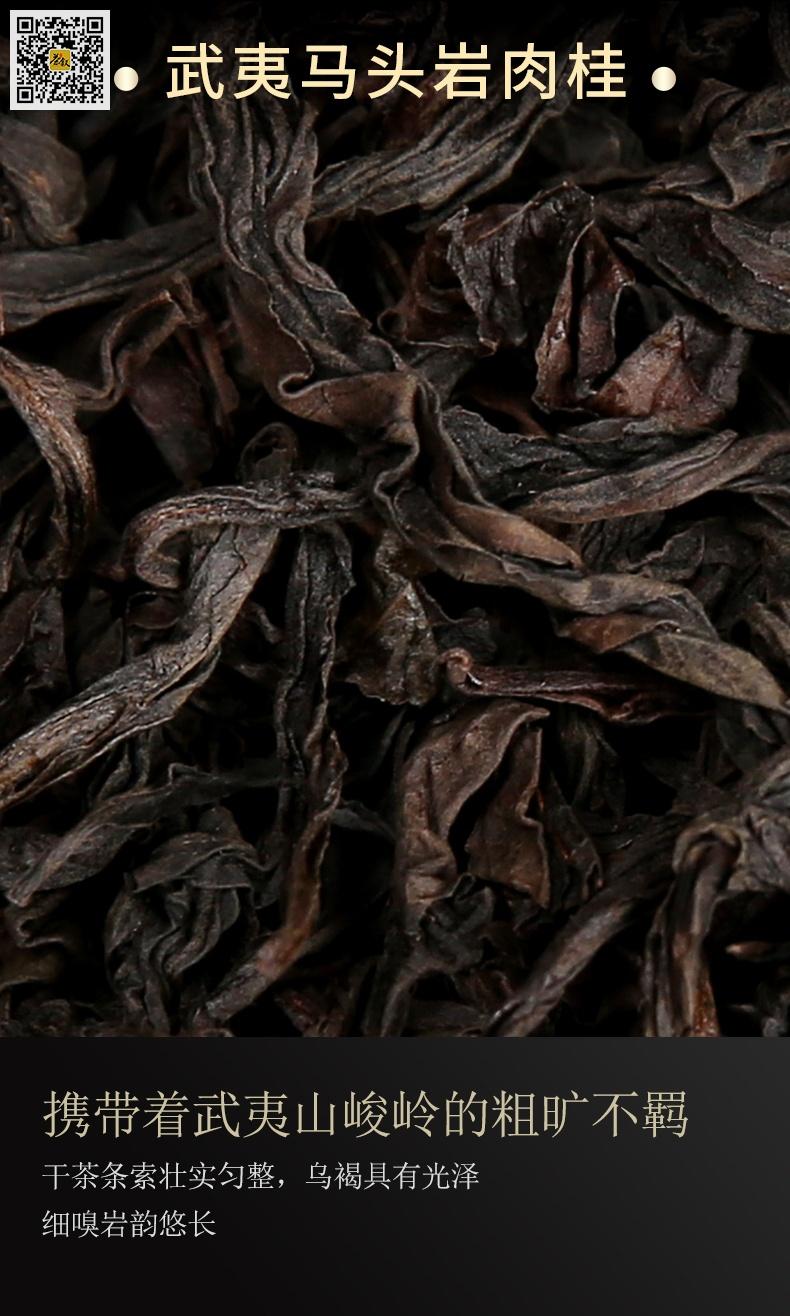 马头岩肉桂干茶条索介绍图