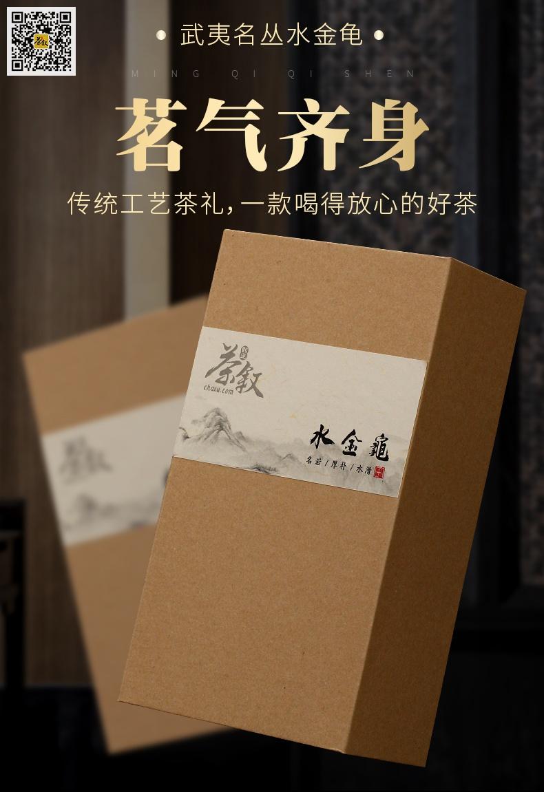 武夷名丛水金龟内盒包装图